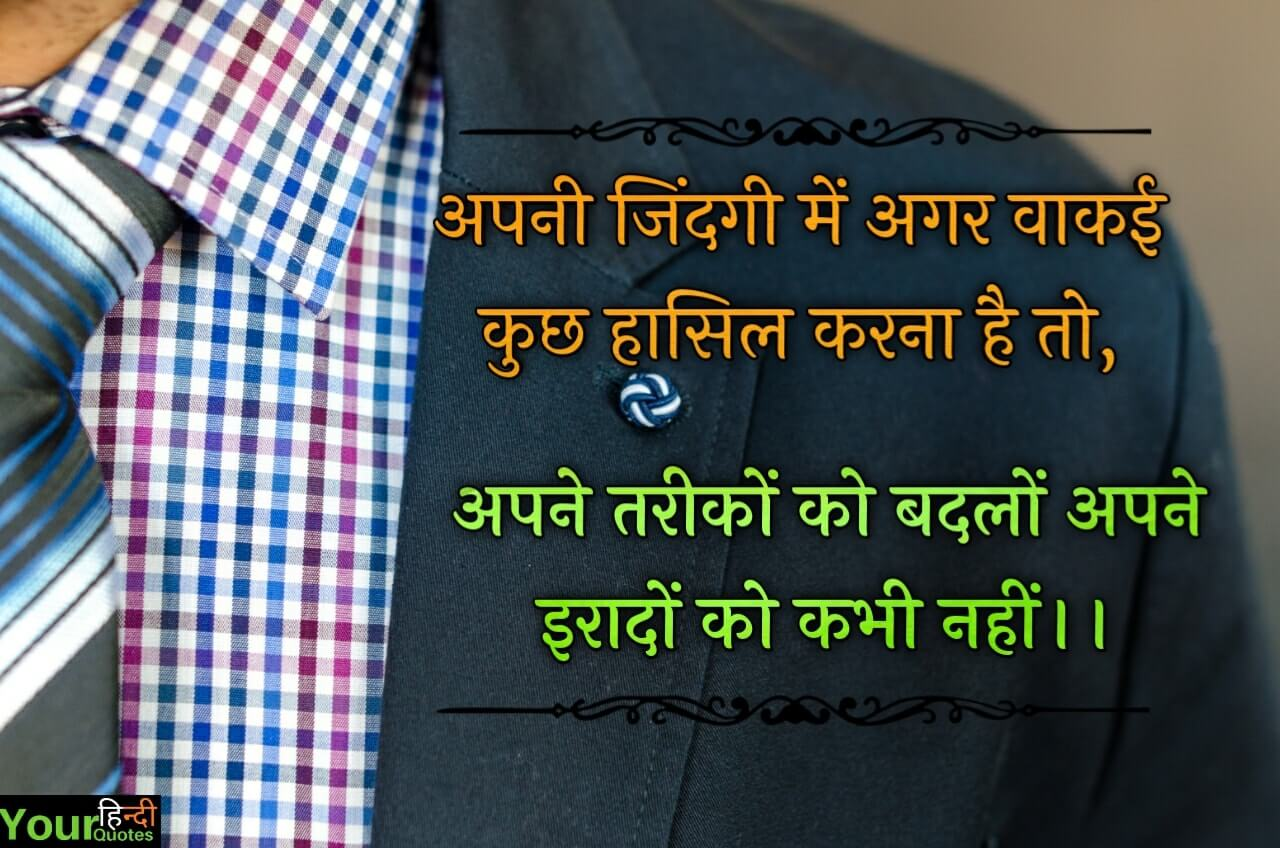Aaj Ka Suvichar Images