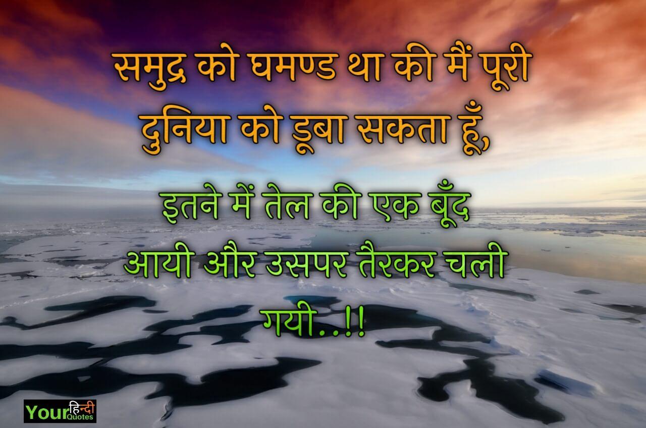 Images Aaj Ka Suvichar