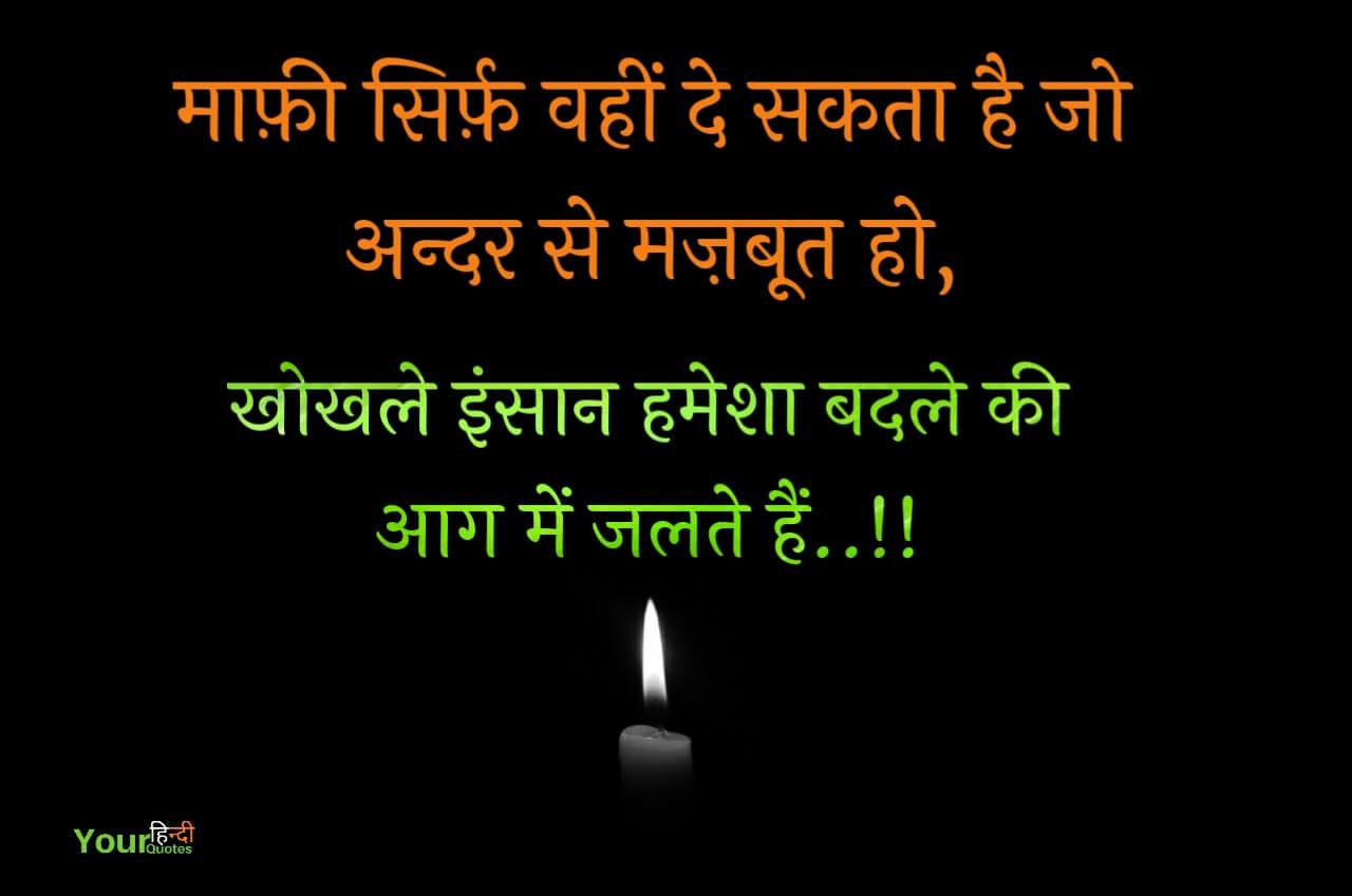 Aaj Ka Suvichar Hindi Me