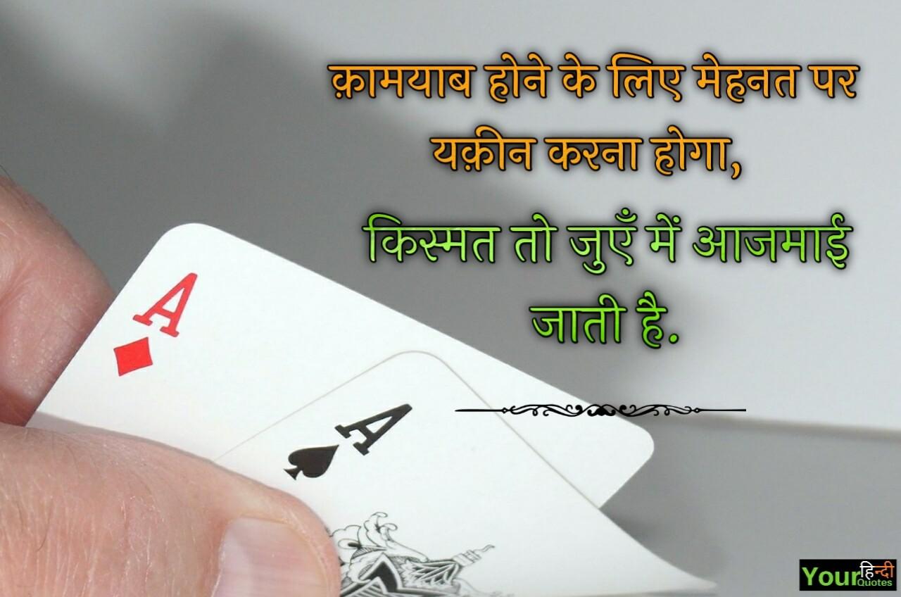 Best Aaj Ka Suvichar Images