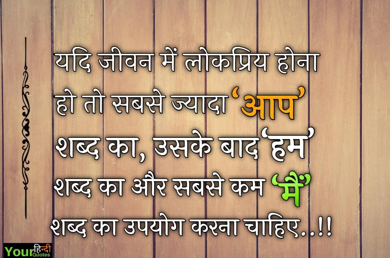 Aaj Ka Suvichar Best Images