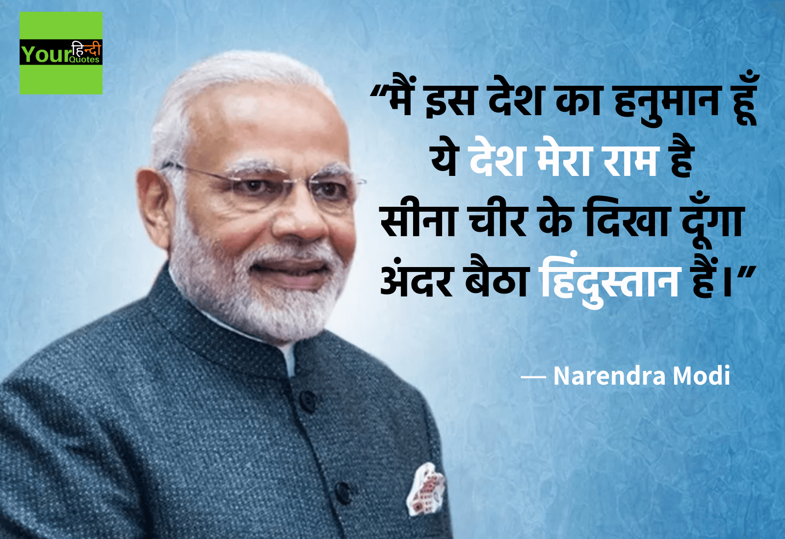 Hindi Quotes by Narendra Modi