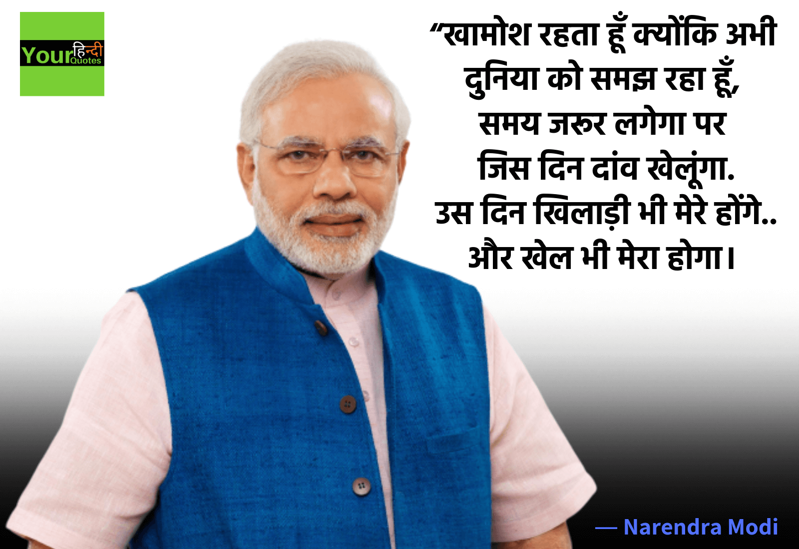 Narendra Modi Best Motivational Quotes in Hindi