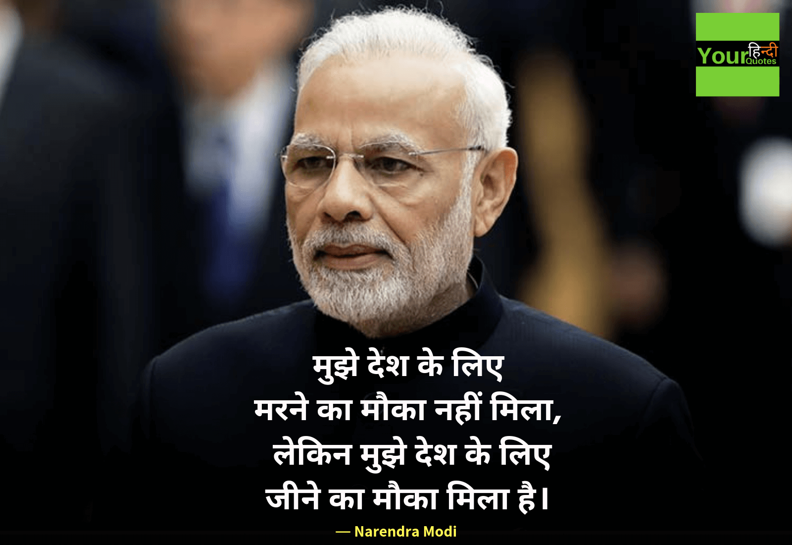 Narendra Modi Best Quotes