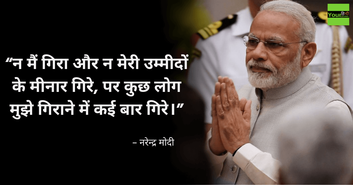 Narendra Modi Best Thoughts in Hindi