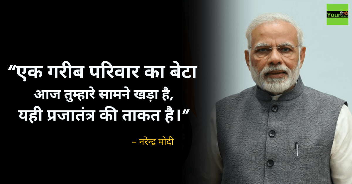 Narendra Modi Hindi Quotes
