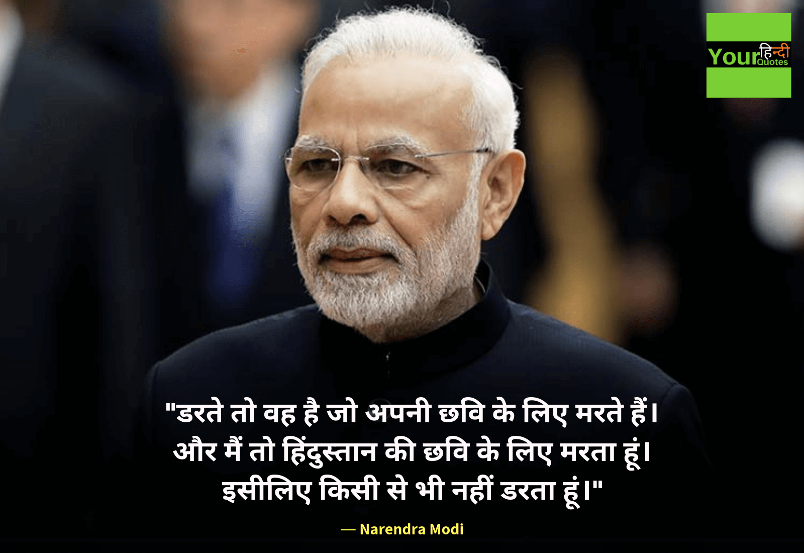 Quotes Of Narendra Modi in Hindi