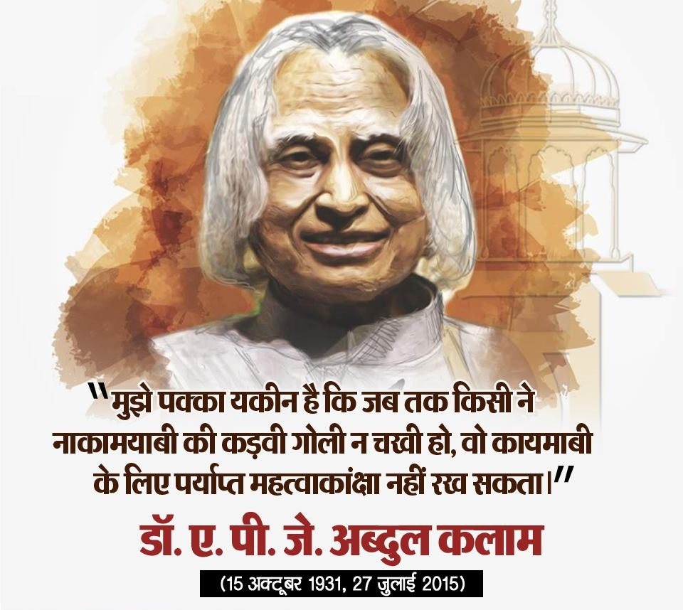 APJ Abdul Kalam Quotes Hindi me