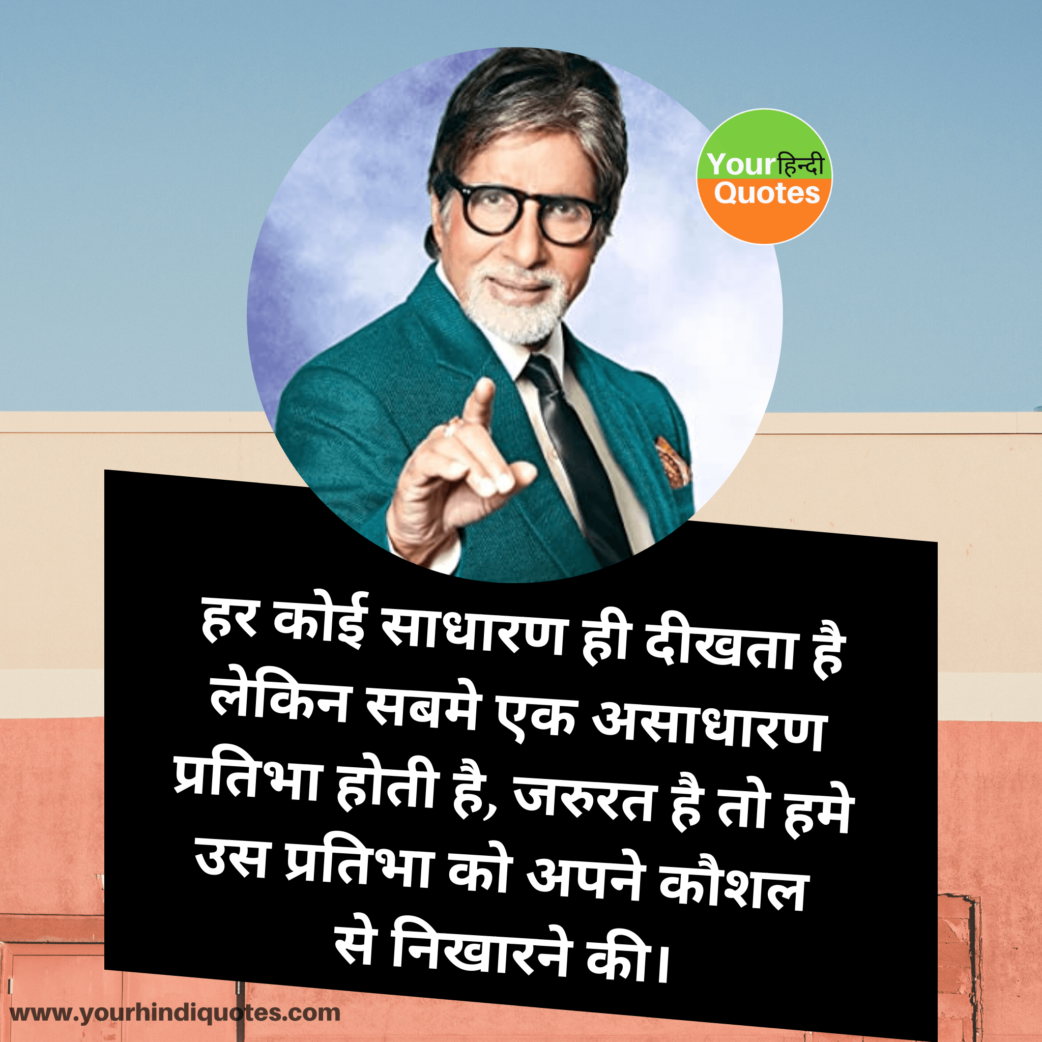 Amitabh Bachchan Quotes in Hindi