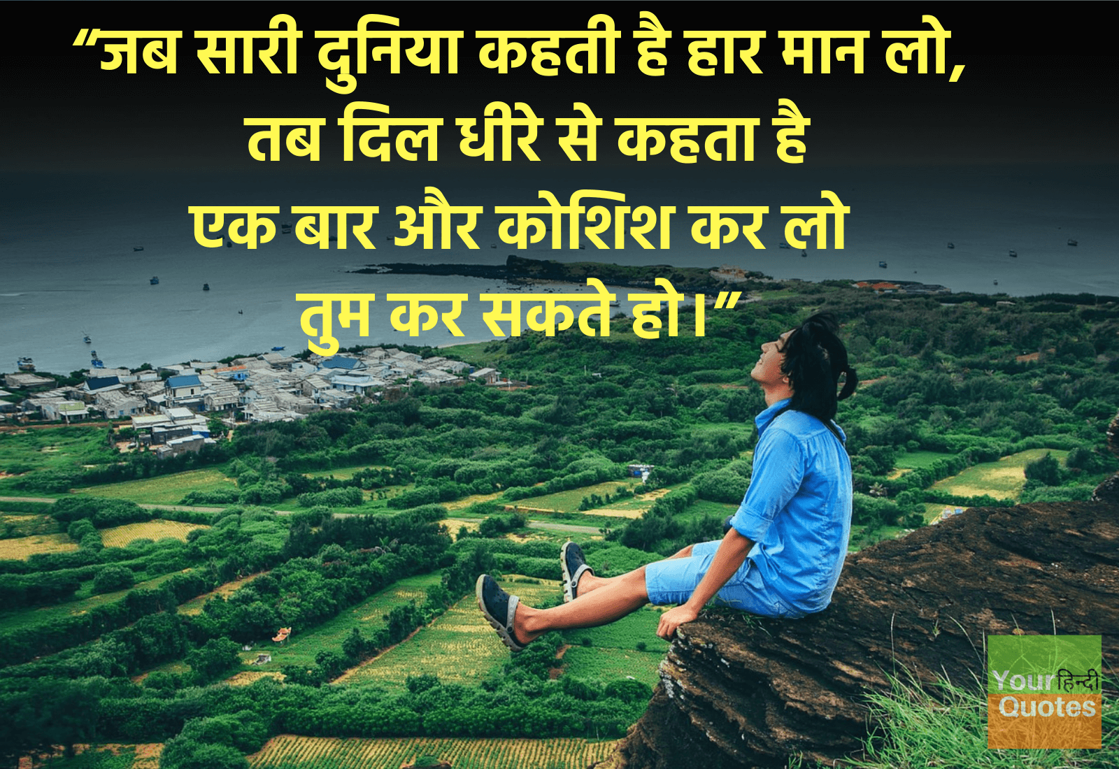 Hindi Motivational Quotes Images2