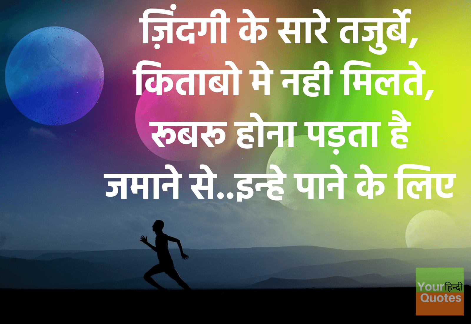 Hindi Motivational Quotes Photos