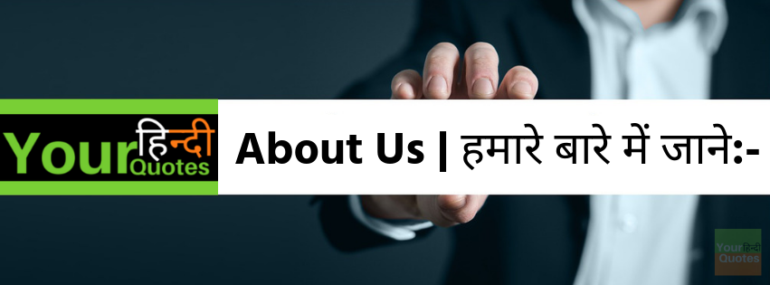 YourHindiQuotes About Us