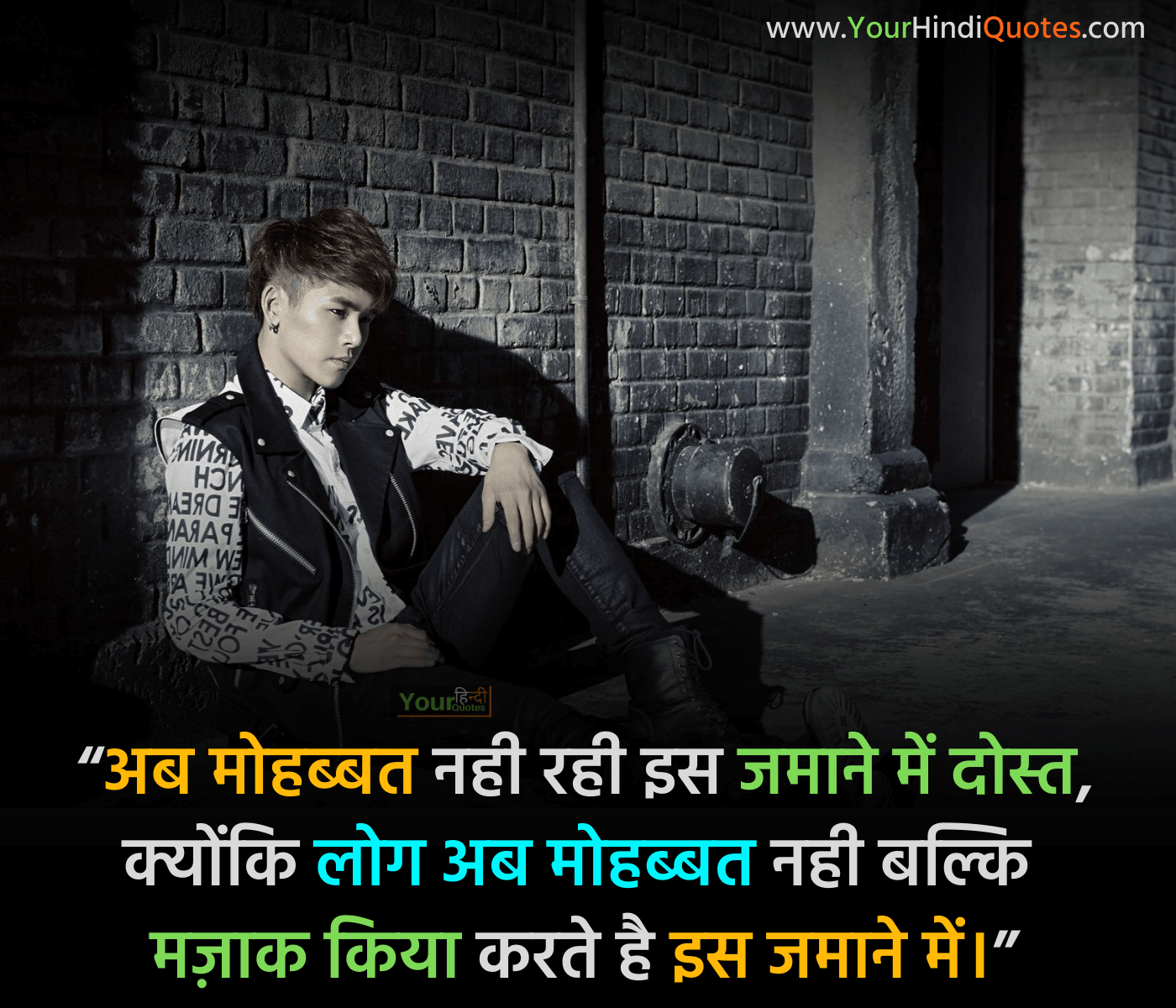 Love Quotes in Hind