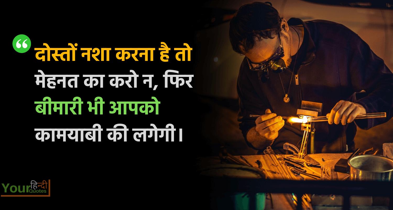 Hindi Motivational Quote Image