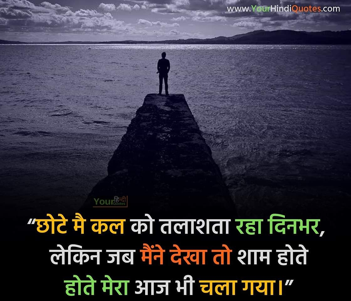Hindi FB Status Image