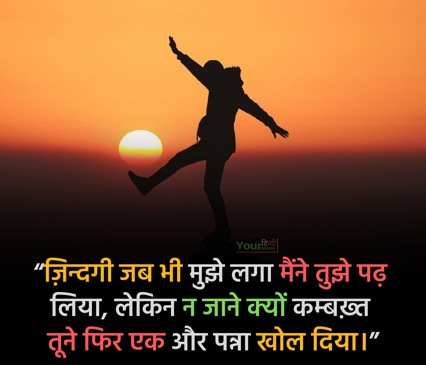 Life Status Picture in Hindi