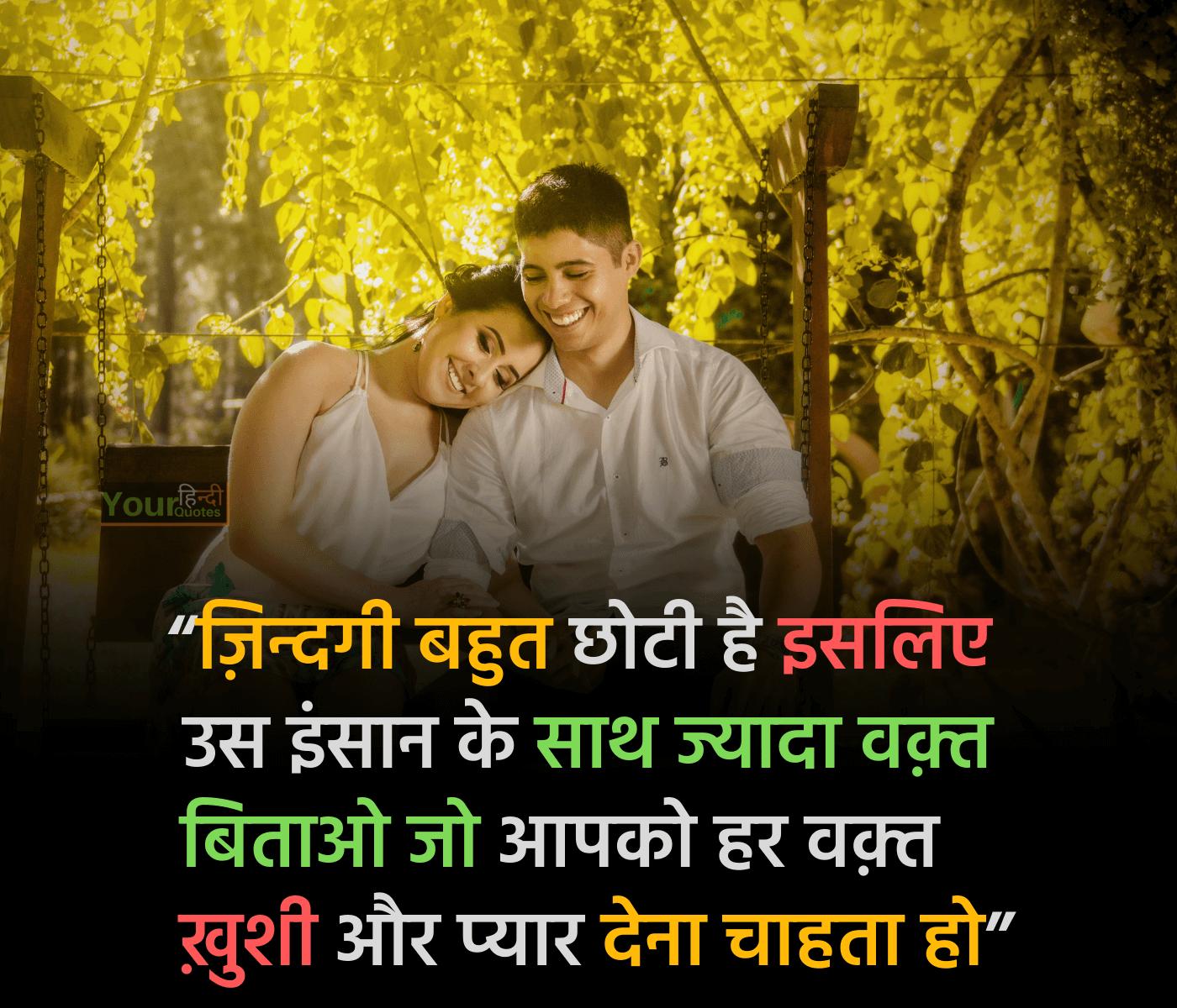 Life Status Image Hindi