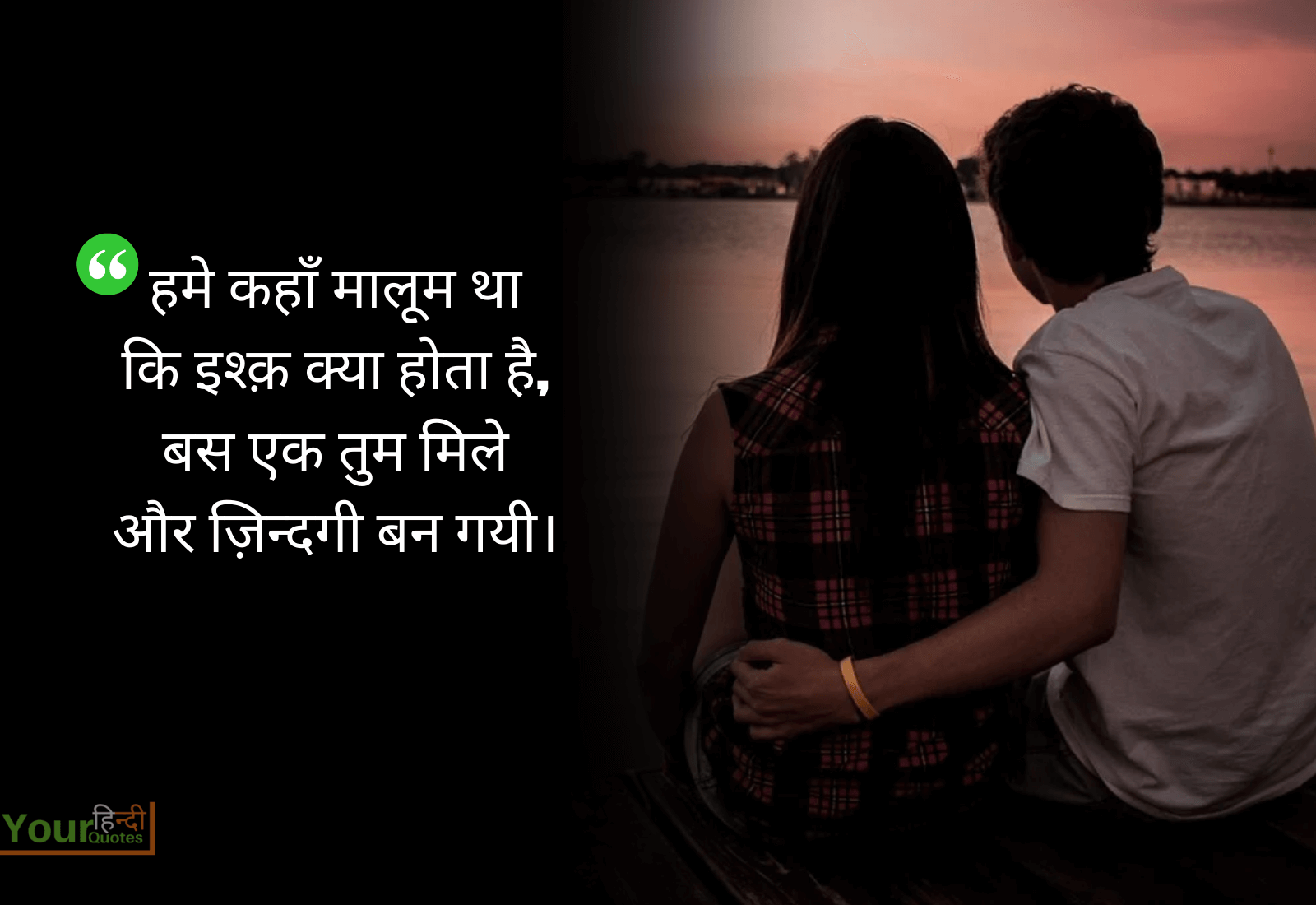 Romantic Shayari Image in Hindi