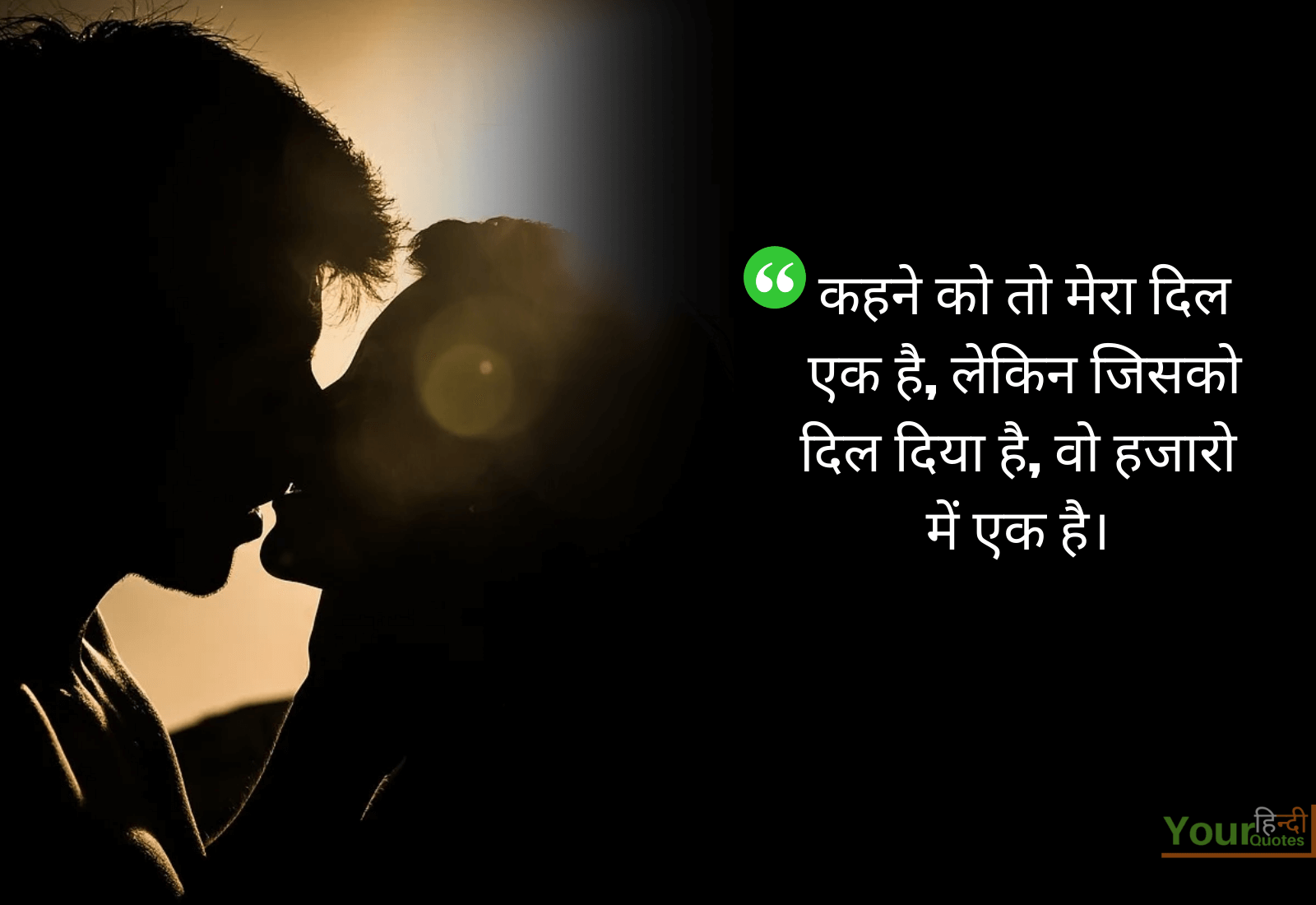 Romantic Shayari in Hindi Image