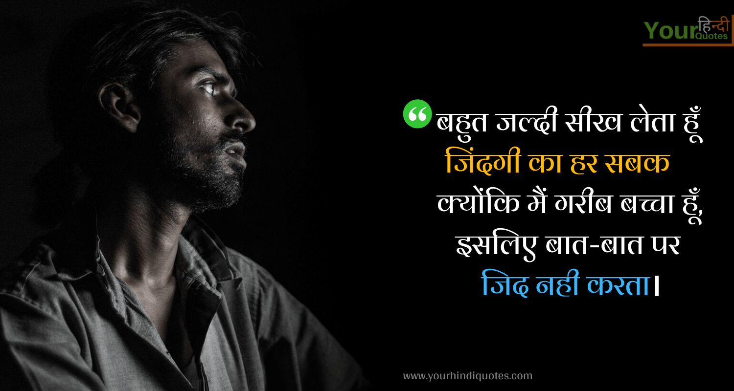 Motivational Quotes Hindi picture