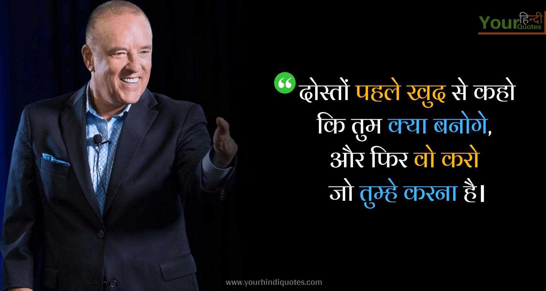 Motivational Quotes Hindi Photo