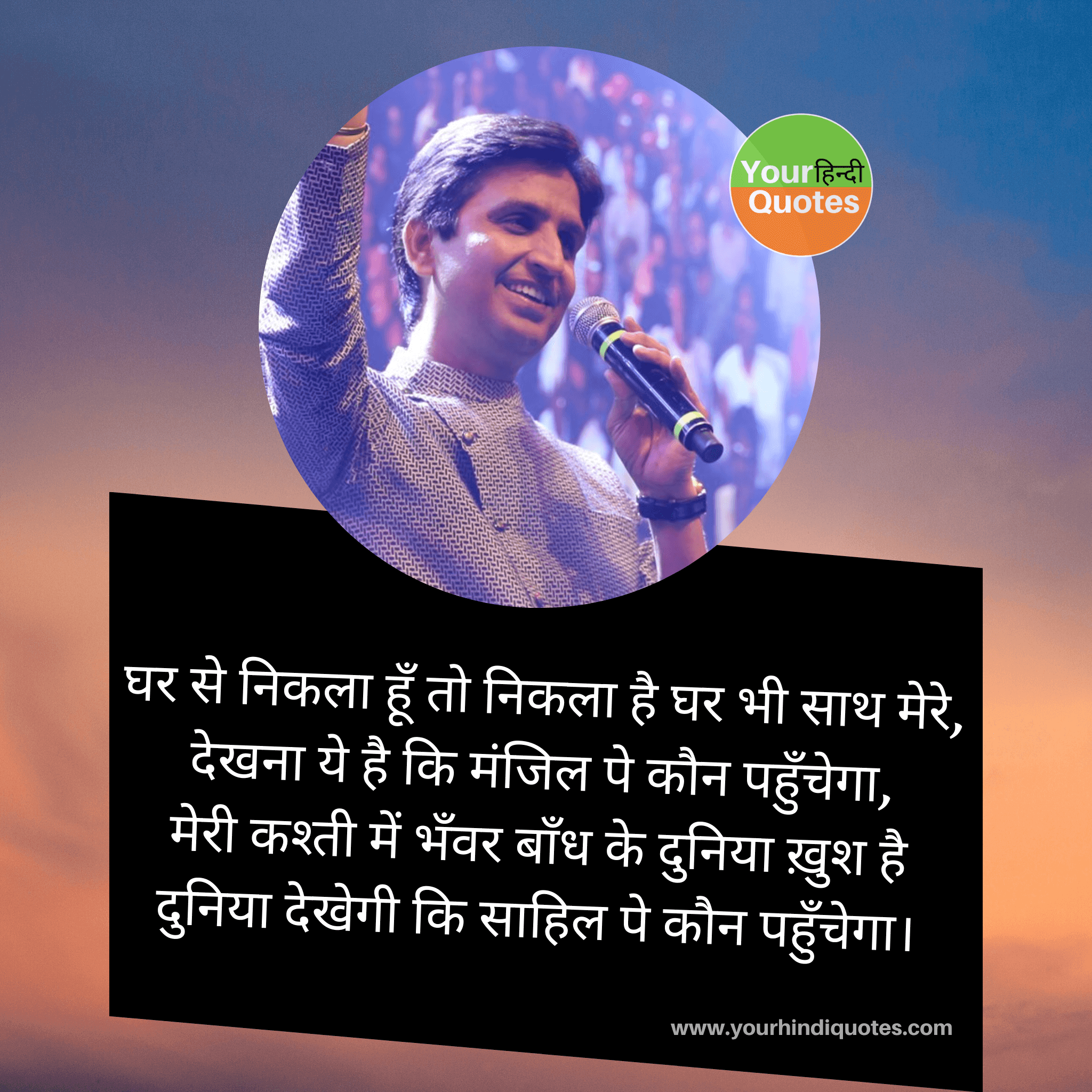 Kumar Vishwas Quotes & Shayari in Hindi