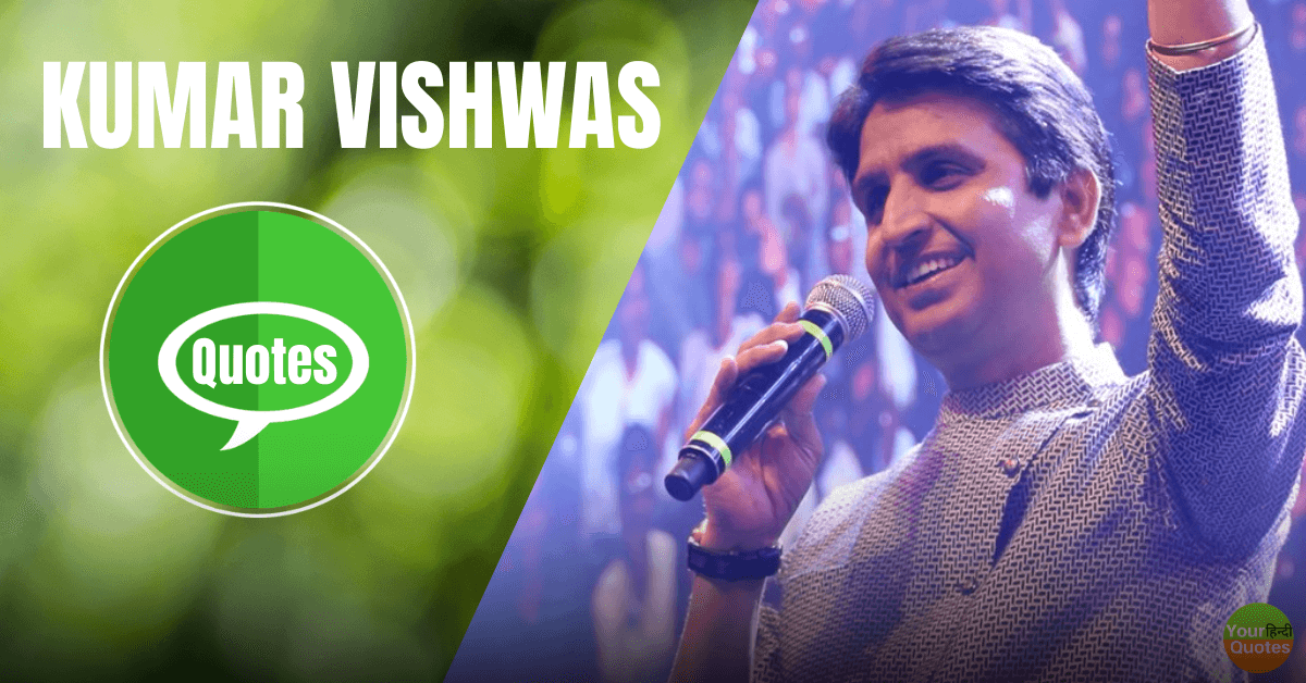 Kumar Vishwas Quotes And Shayari in Hindi