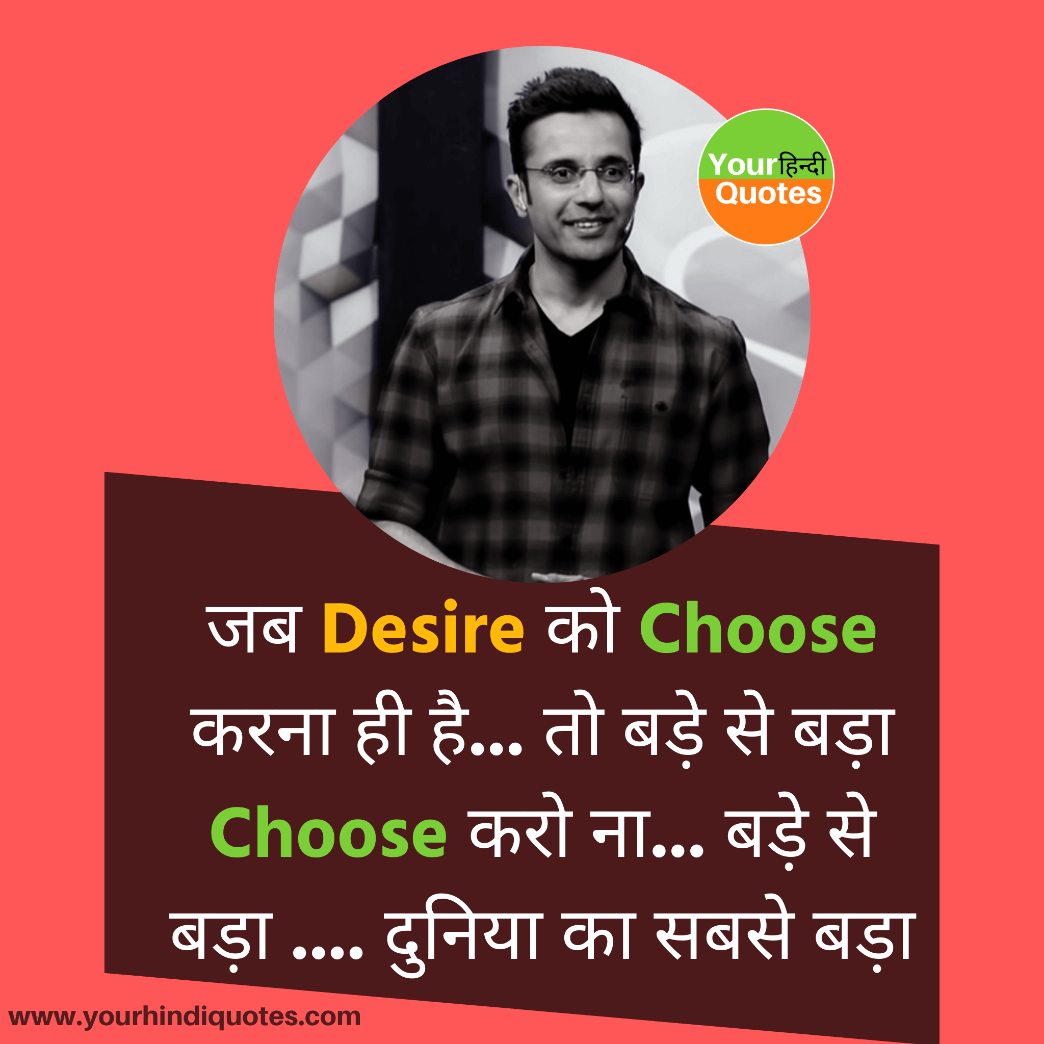 Sandeep Maheshwari Quote in Hindi