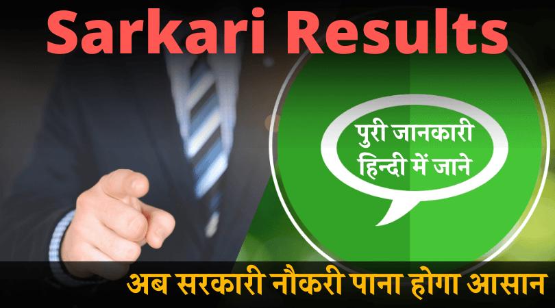sarkari naukri in hindi