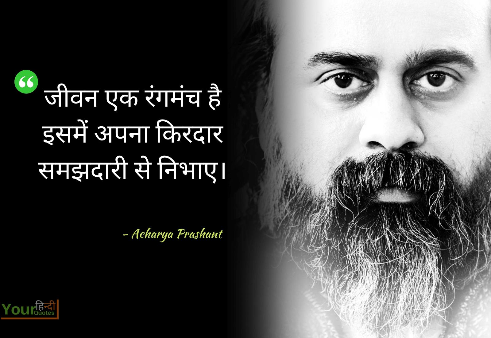 Acharya Prashant Hindi