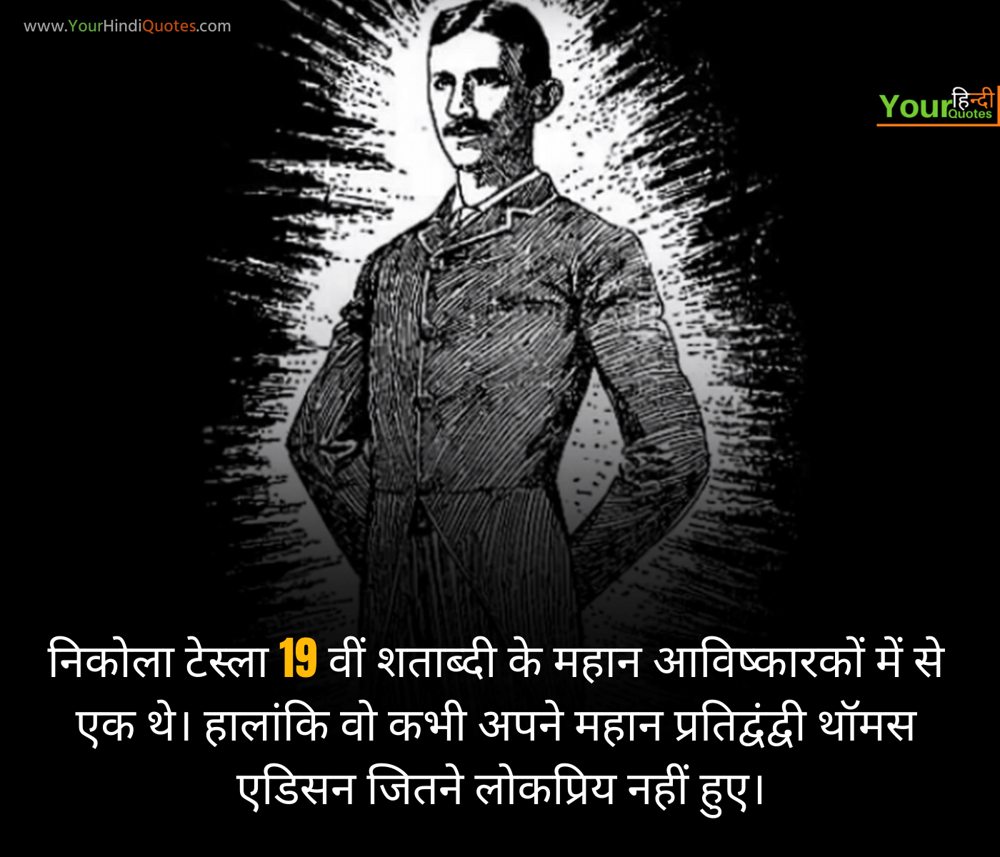 Nikola Tesla Quote in hindi Image