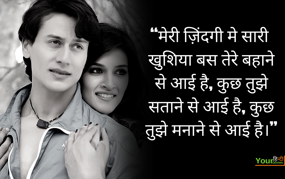 Romantic Shayari Image Hindi