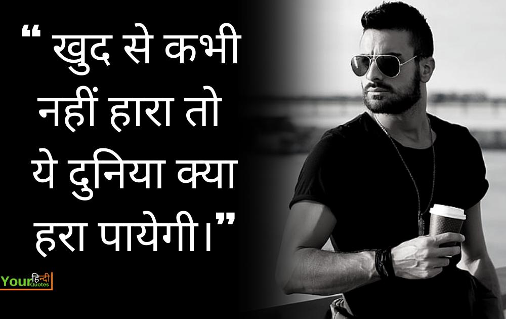 Attitude Status In Hindi Image