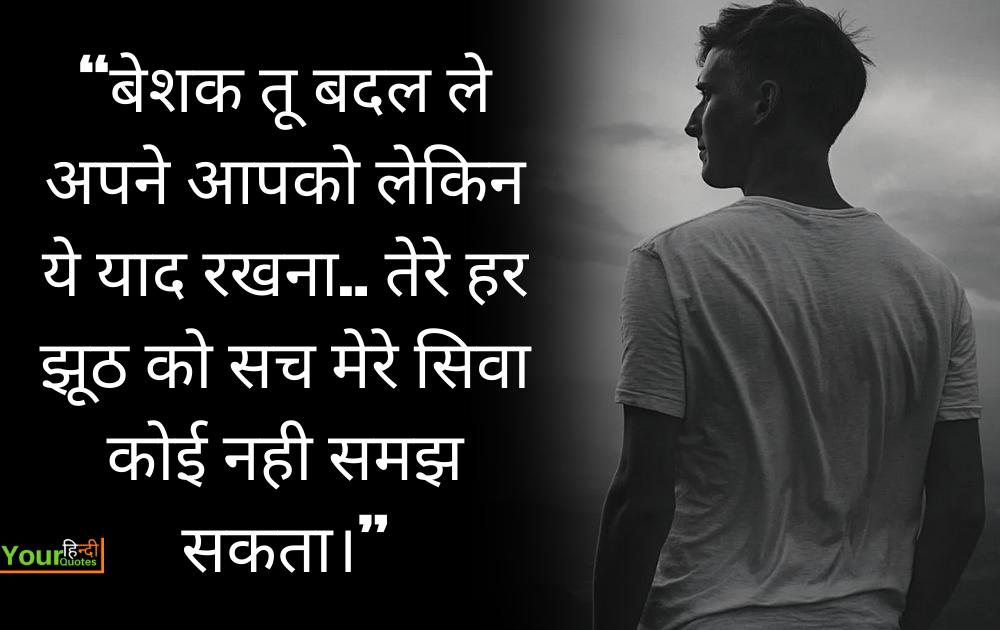 Attitude Status In Hindi Images