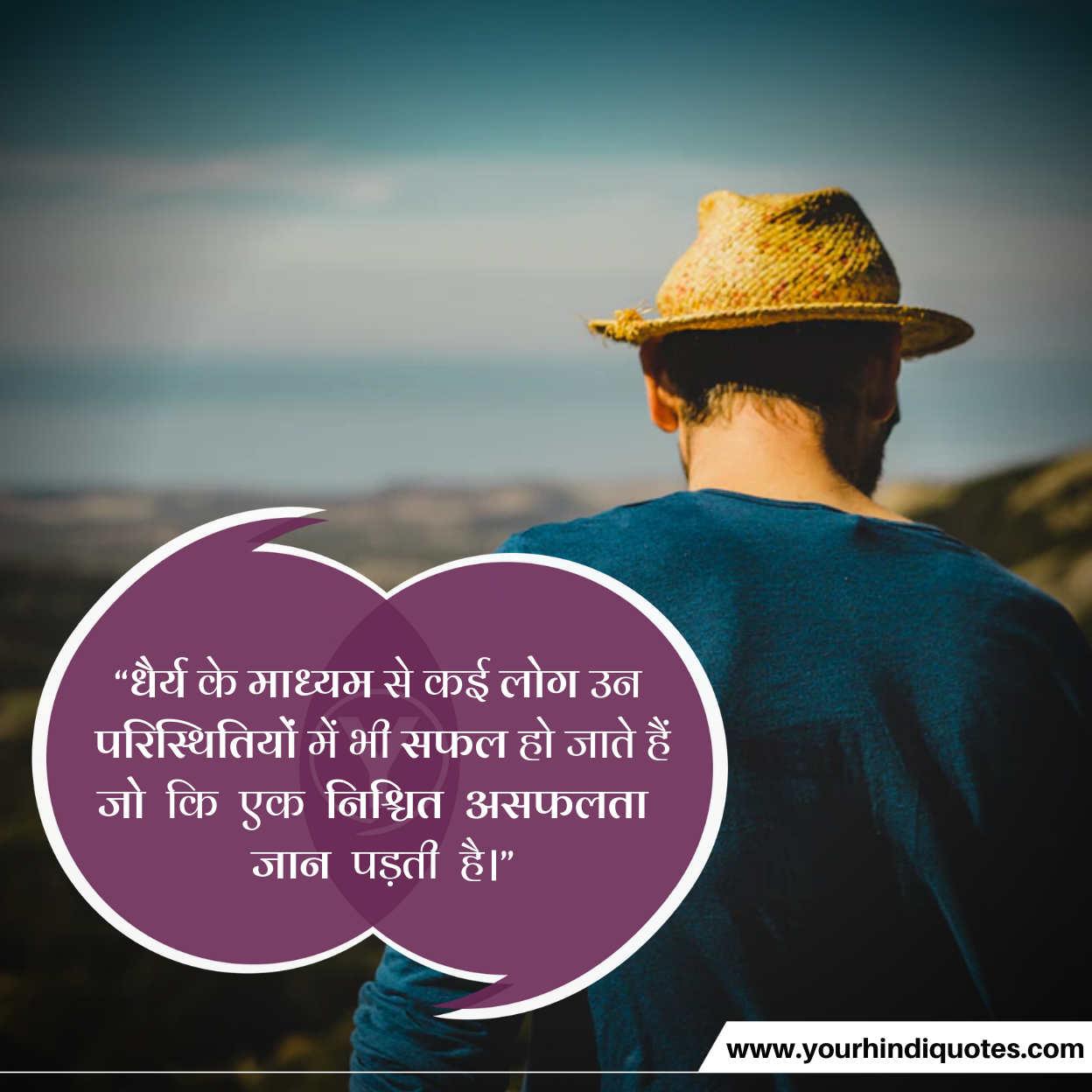 Best Hindi Life Quotes Photo