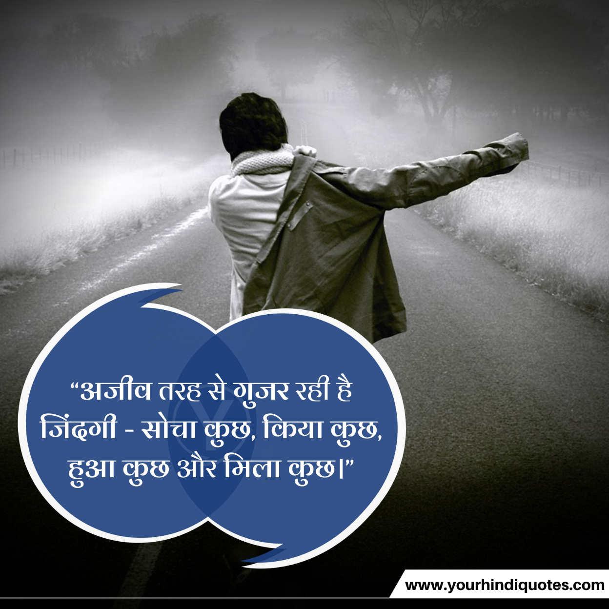 Best Hindi Life Quotes Pics