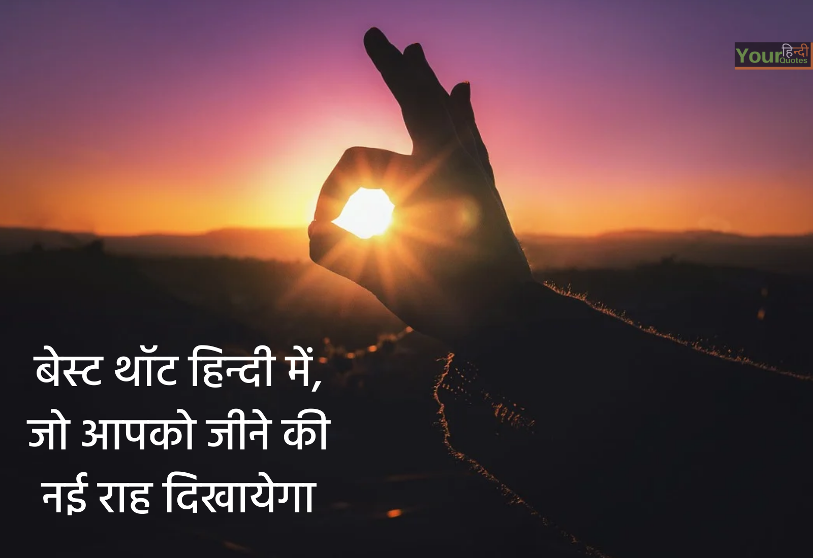 Best Thought Images in Hindi