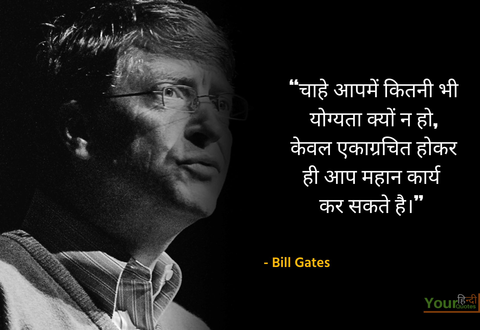 Bill Gates Hindi Quote Image