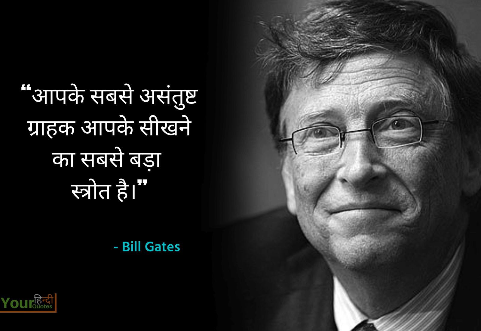 Bill Gates Hindi Quotes Image