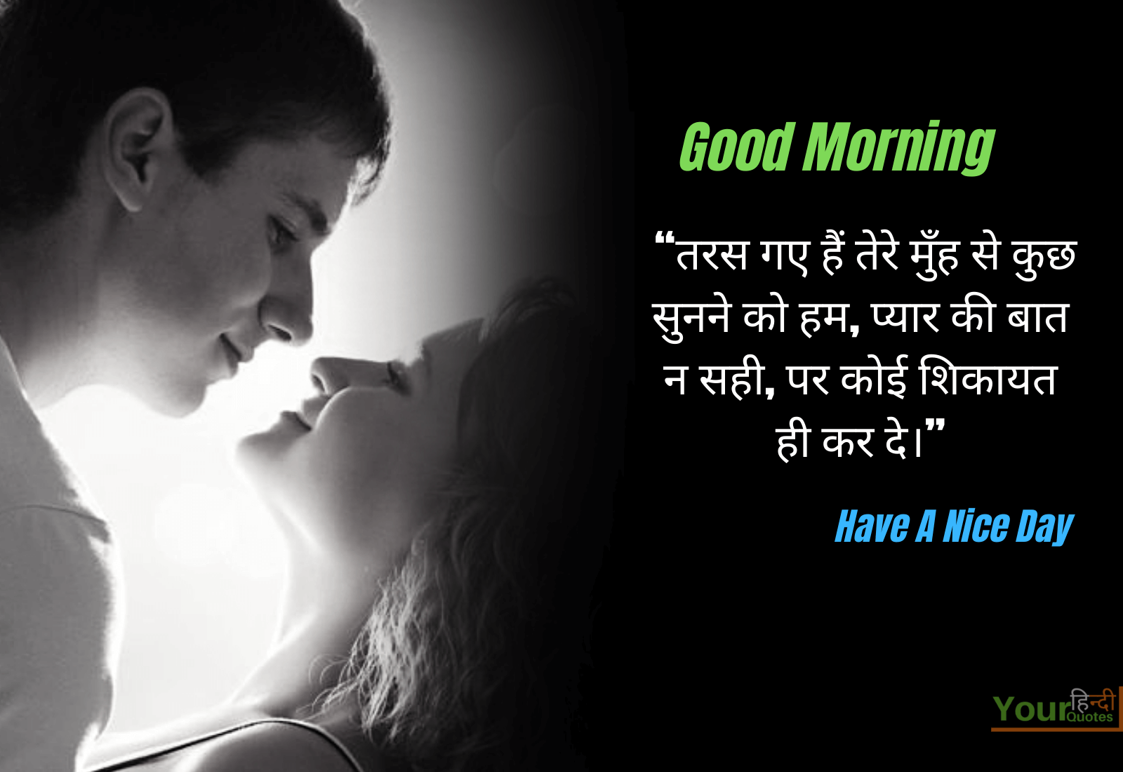 Good Morning Hindi Quote Image