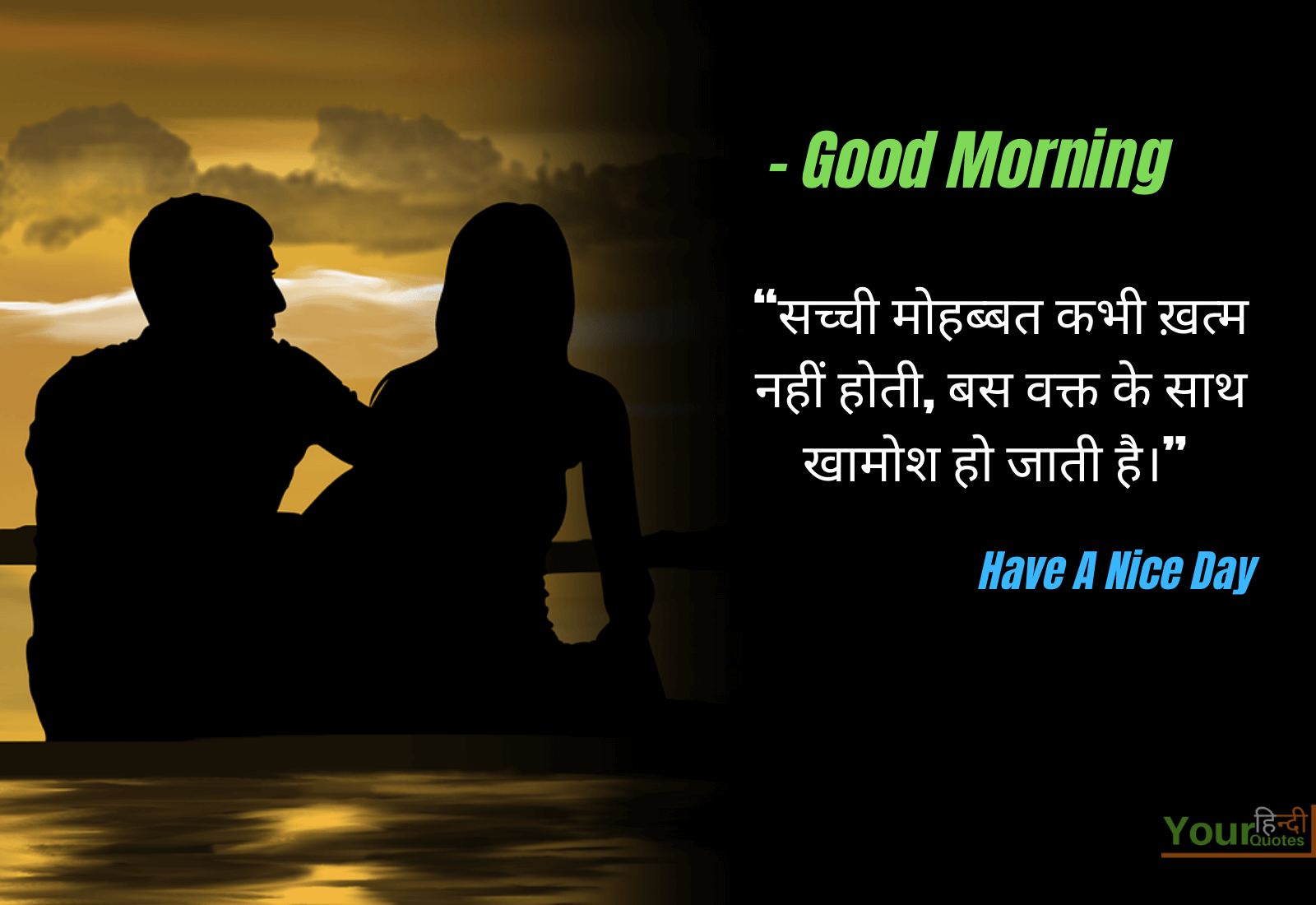 Good Morning Hindi Quotes Image