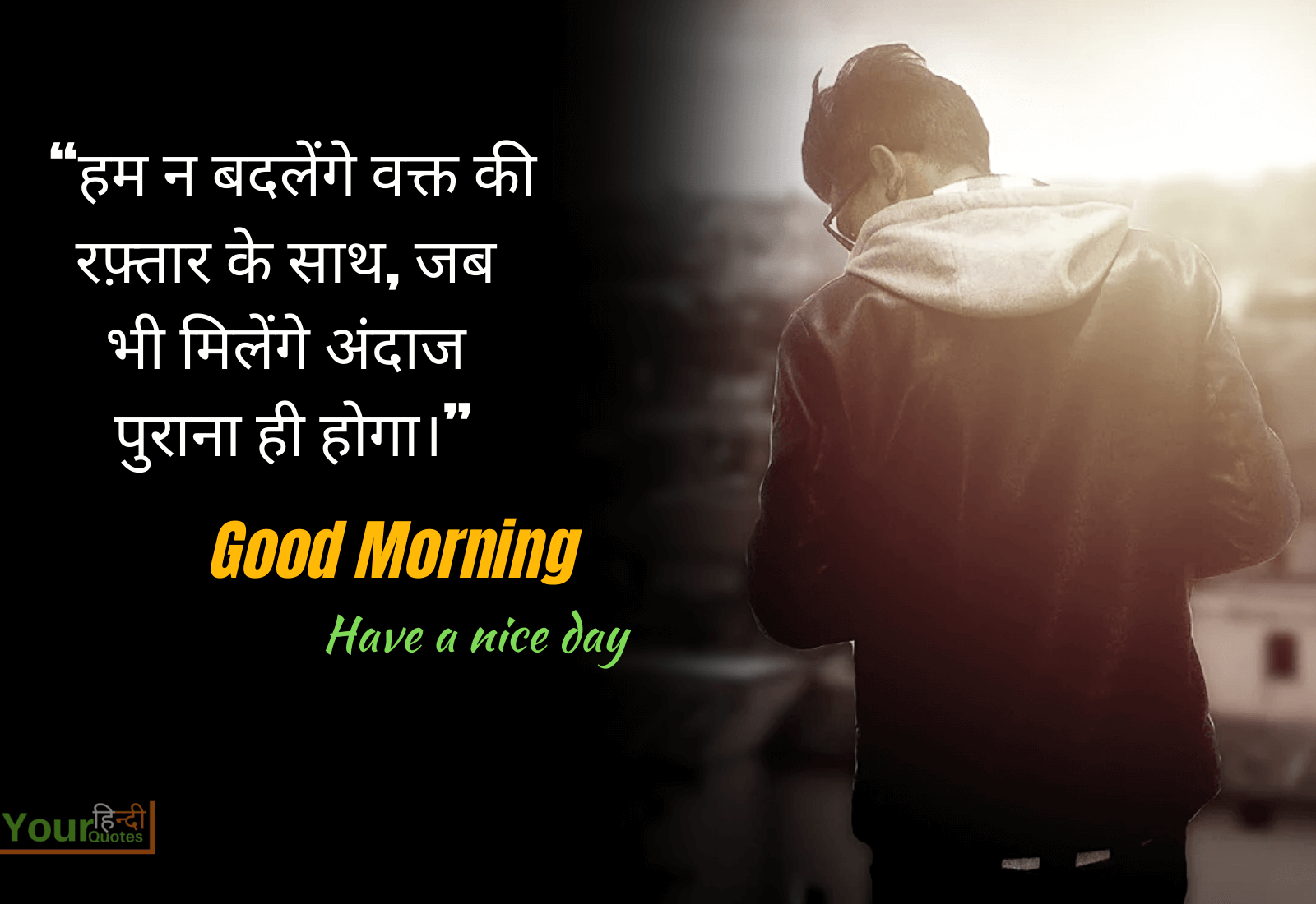 Good Morning Hindi Quotes Photo