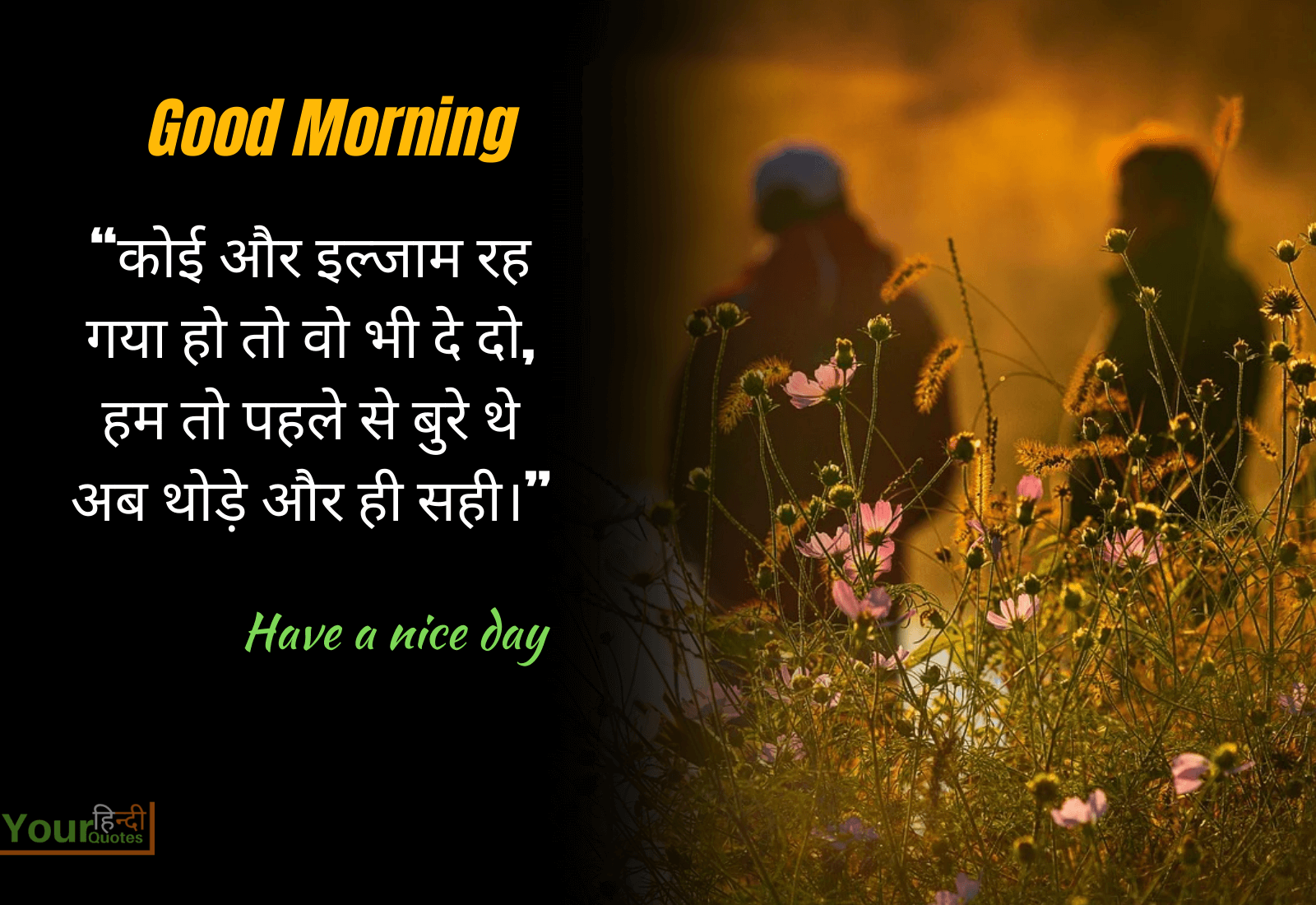 Good Morning Hindi Shayari Image