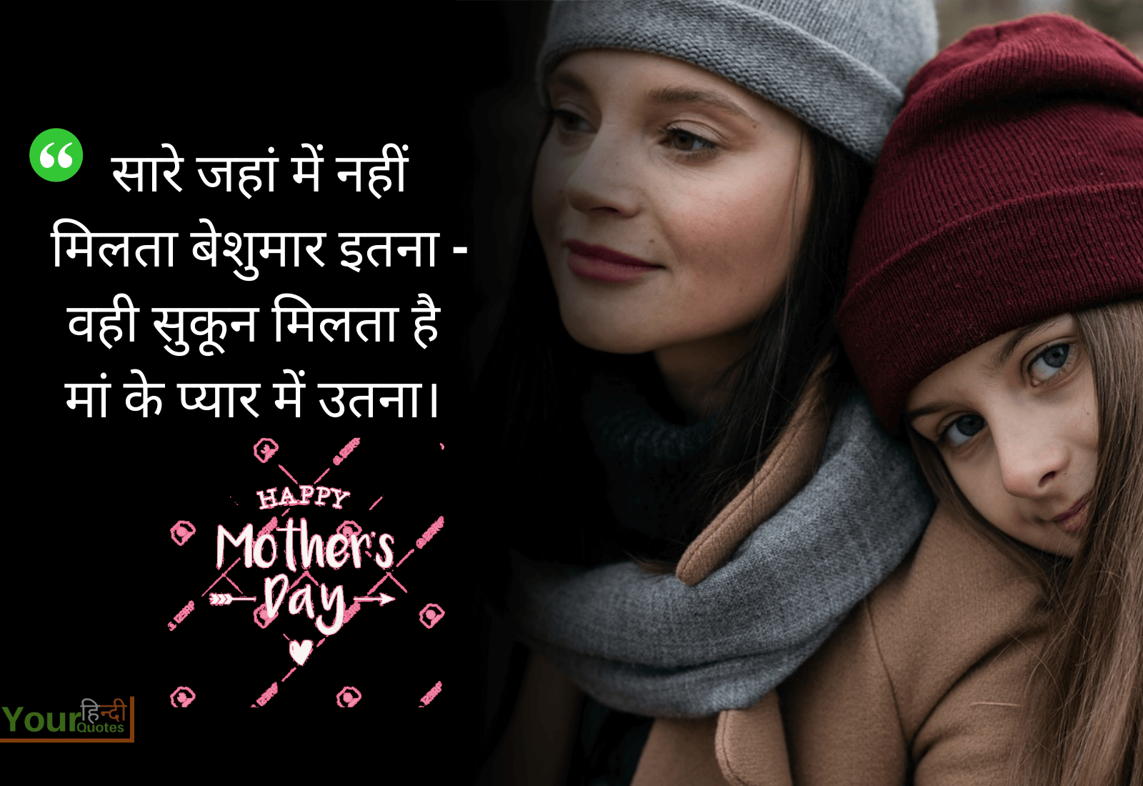 Happy Mothers Day Hindi Images