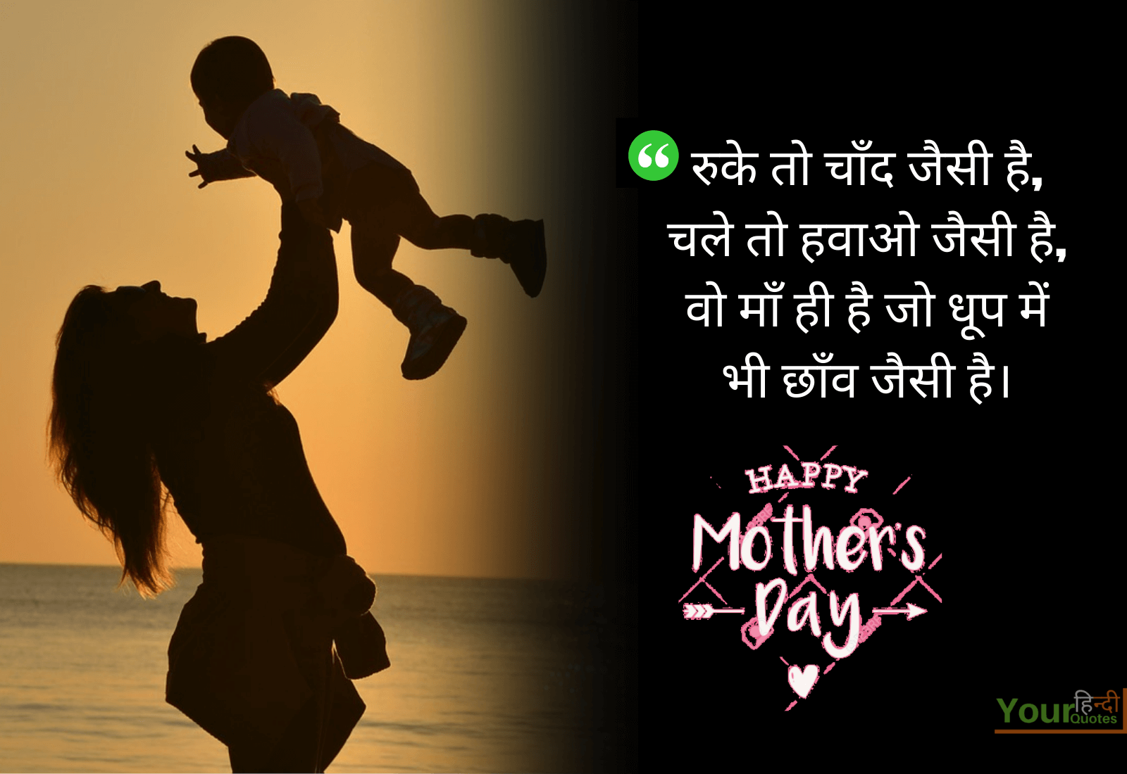 Happy Mothers Day Hindi Quotes Images