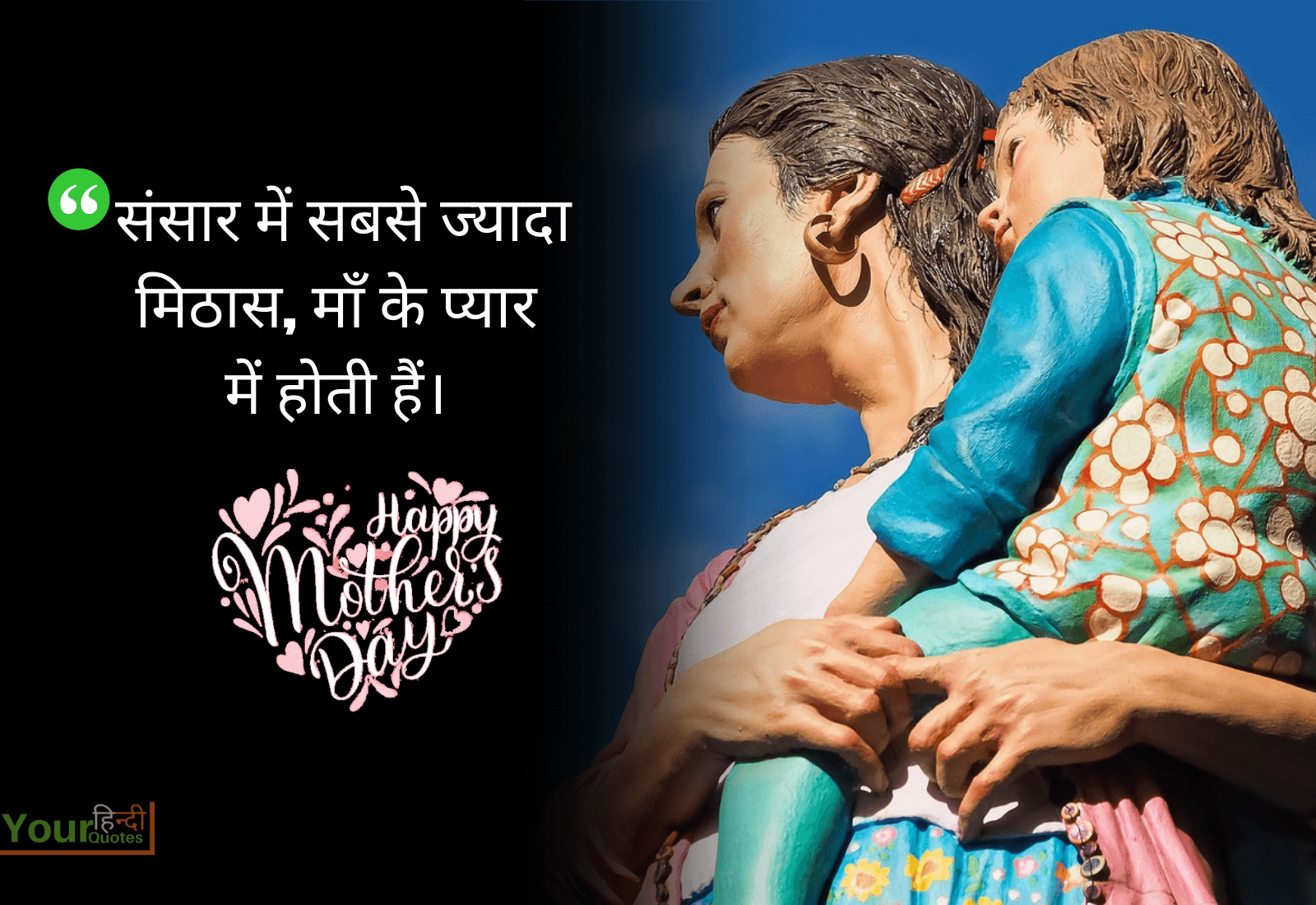 Happy Mothers Day Quotes Hindi Images