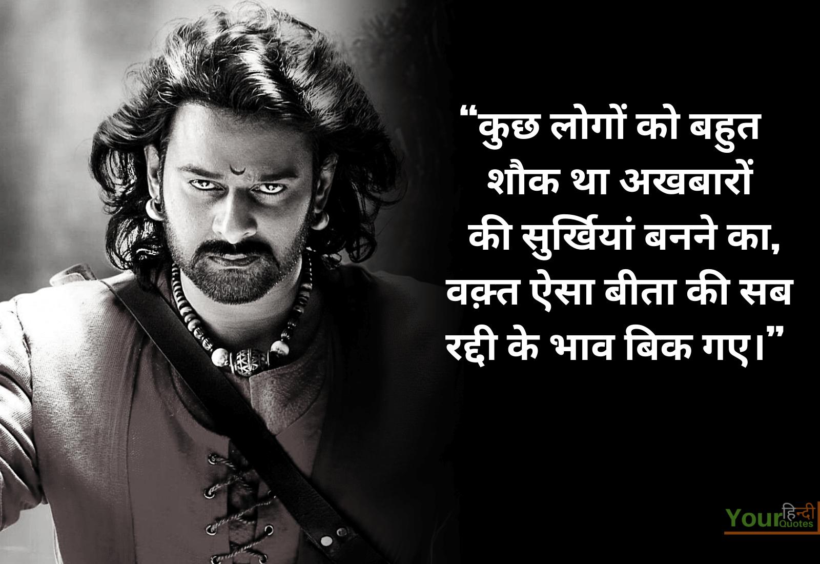 Hindi Attitude Status Picture