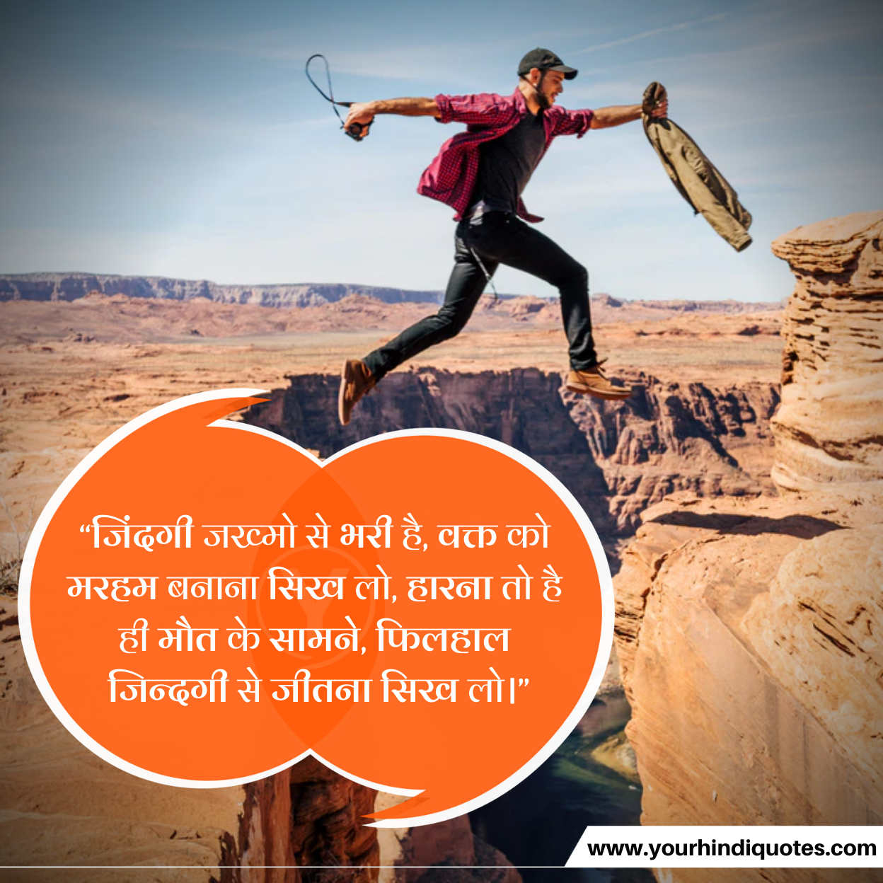 Hindi Best Life Quotes Image