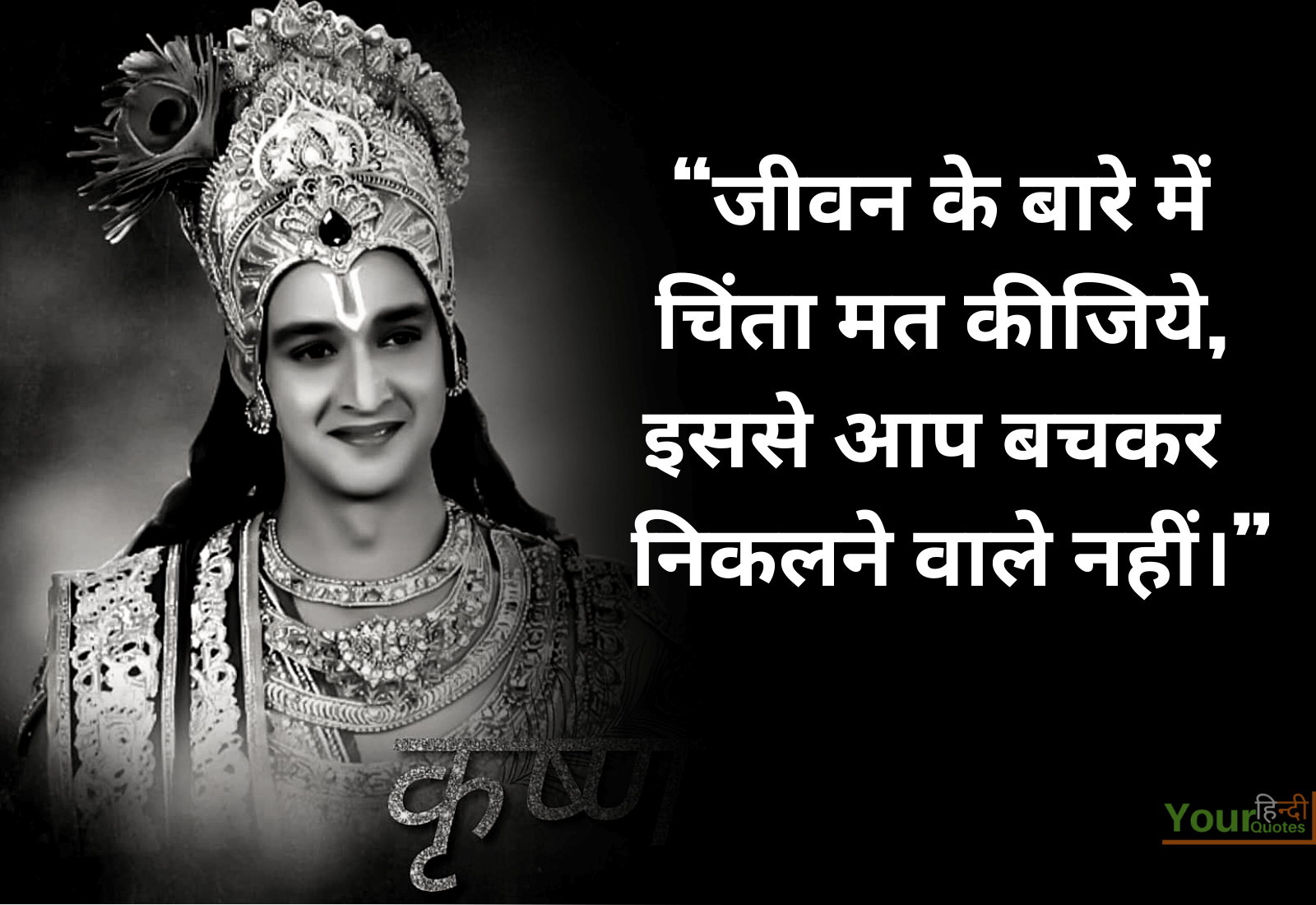 Hindi Life Quote Images