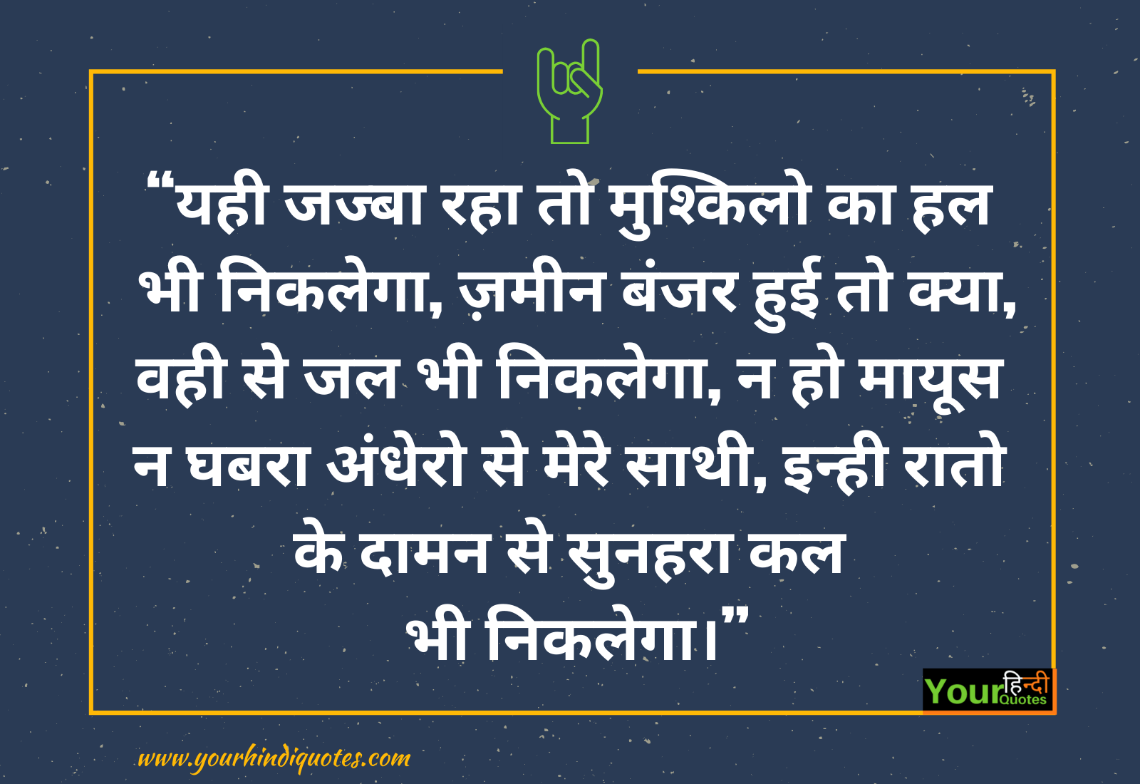 Hindi Life Quote Pictures